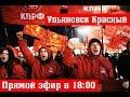 Выборы в Ульяновске: Итоги и планы!