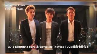 """三代目 J Soul Brothers / Samantha Tiara & Samantha Thavasa""""サマンサティアラ ジュエリー""""TVCM インタビュー"""