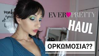 Φόρεμα Ορκωμοσίας ?? Ever Pretty Haul | Marianna Grfld
