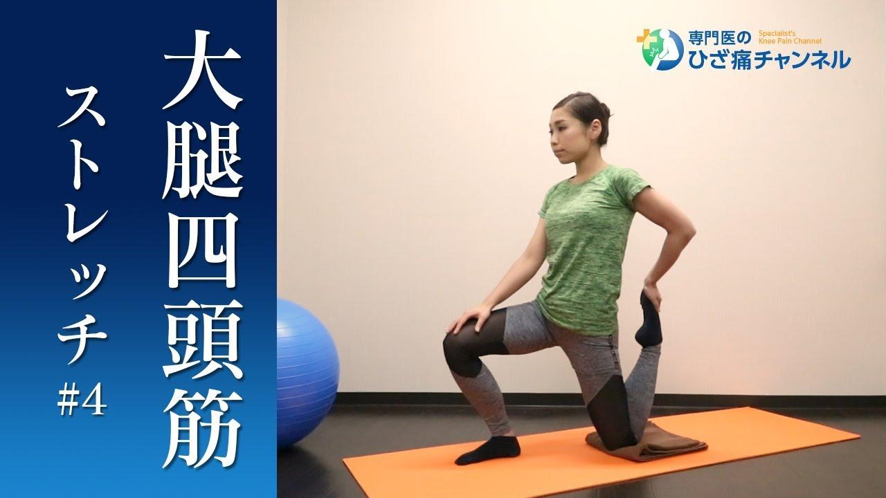 【膝が痛い時のストレッチ】膝痛の予防・解消には欠かせないストレッチ※ひざ痛専門トレーナー監修 ...