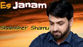 New Punjabi Songs 2018 | Es Janam | Shamsher Shamu |Latest Punjabi Songs 2018 | Armaan World Records