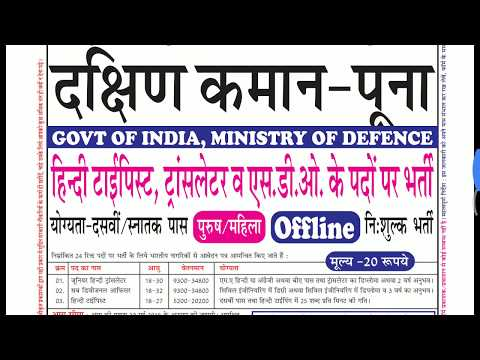 MINISTERY OF DEFENCE southern command pune cantt jobs may 2018