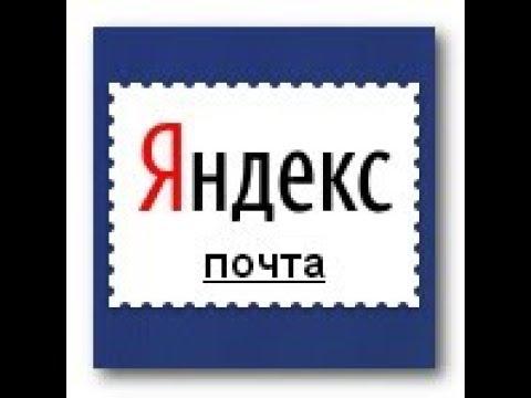 """""""Чёрный список"""" в Яндекс-почте (субтитры)."""