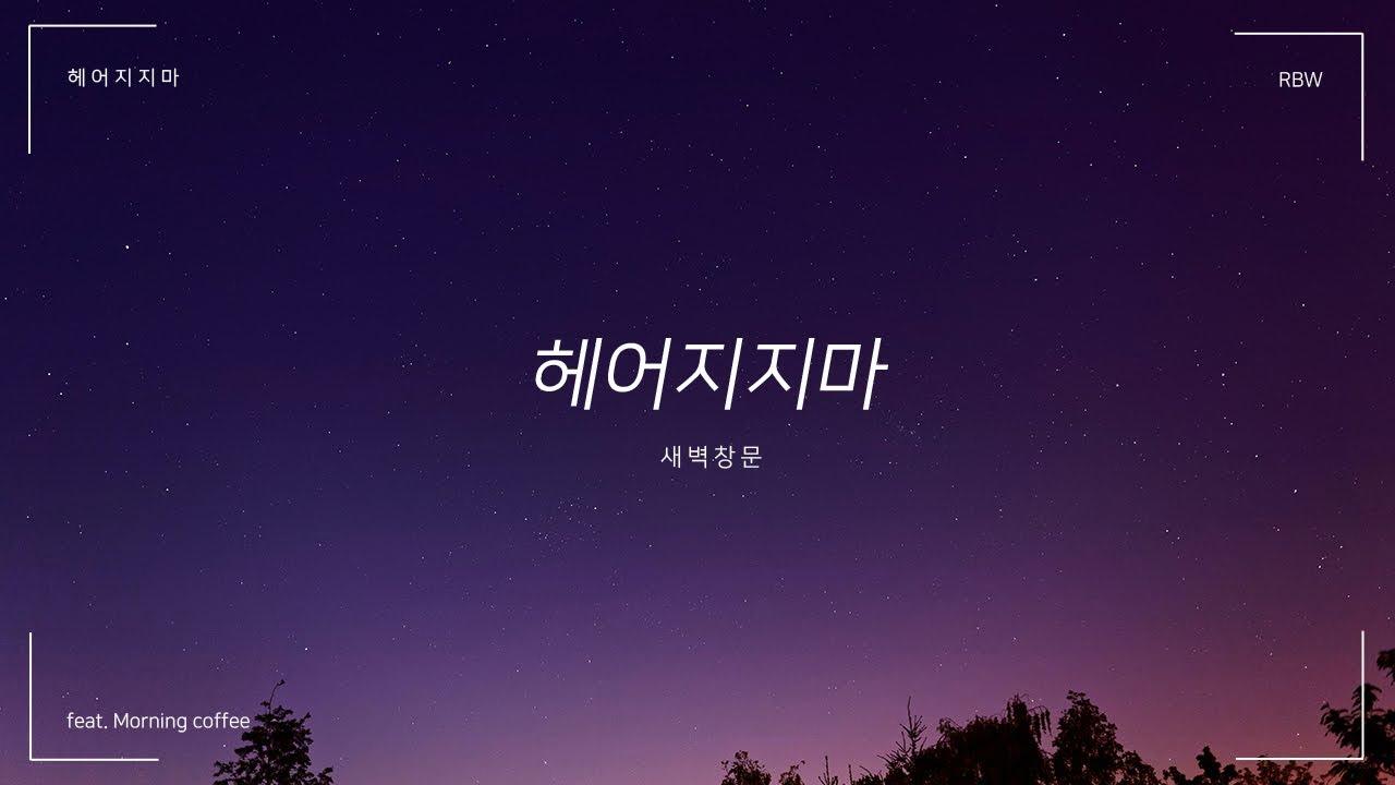 새벽창문 - 헤어지지마(feat.모닝커피(Morning Coffee)) [Official Lyric Video]