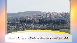 الاحتلال يمنع أصحاب أراضي مستوطنة عامونا من الوصول إلى أملاكهم
