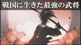 【衝撃】戦国に生きた最強の武将4選