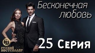 Бесконечная Любовь (Kara Sevda) 25 Серия. Дубляж HD720