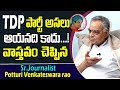 TDP పార్టీ అసలు ఆయనది కాదు..! | Sr.Journalist Potturi Venkateswara Rao About TDP Party | SumanTV