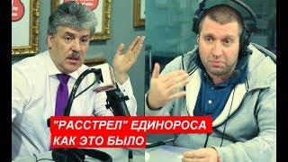 Как Грудинин и Потапенко 'расстреляли' единороса на МЭФе`15