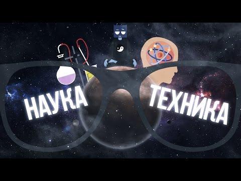 Как Ты Видишь Этот Мир: Наука и Техника - Видео онлайн