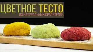 Как сделать цветное тесто? Натуральные пищевые красители | Рецепт дня