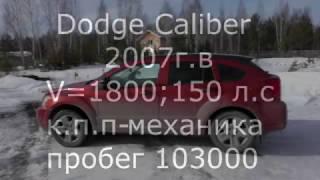 Обзор Dodge Caliber 2007г.в. 1,8, механика.От первого лица.