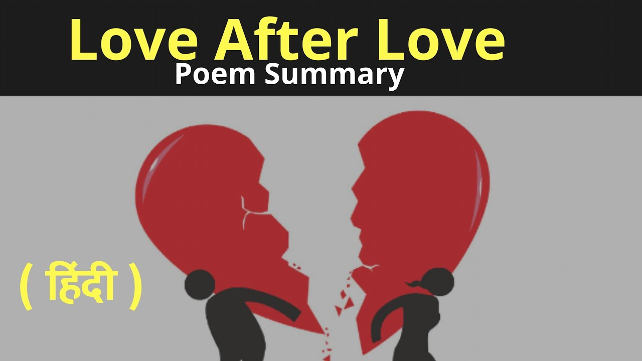Love After Love by Derek Walcott | Poem line by line meaning in hindi  #AfterReading