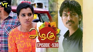 Azhagu - Tamil Serial   அழகு   Episode 538   Sun TV Serials   26 Aug 2019   Revathy   VisionTime