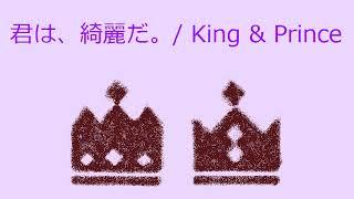 【オルゴール】君は、綺麗だ。 / King & Prince