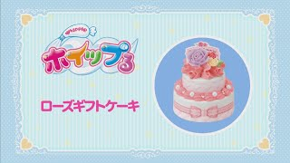 ホイップる ローズギフトケーキ