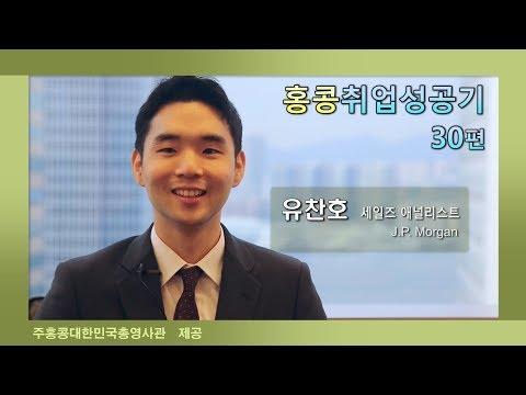 홍콩 취업, 인터뷰 시리즈(30, JP모건 유찬호 세일즈 애널리스트) 커버 이미지