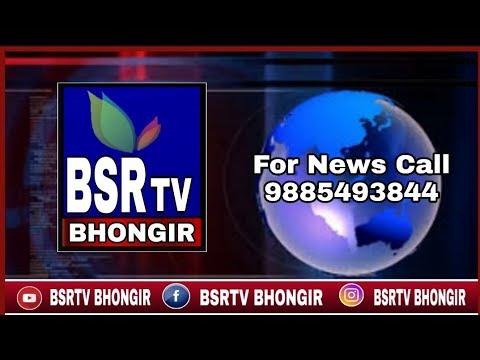 BSR TV, Yadadri Bhongir, Bulliten 22-11-2019, For News Call :- 9885493844.