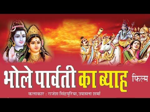 Shiv Parvati Vivah | Bhole Parvati Ka Biyah (Part 2) from YouTube · Duration:  50 minutes 15 seconds