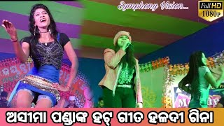 Mo haladi Gina odia Song by Asima panda||Bajrangi movie||new odia song