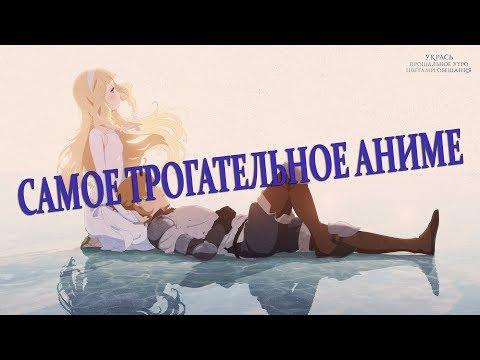 Обзор на аниме Укрась прощальное утро цветами обещания [ Настоящие слёзы ]