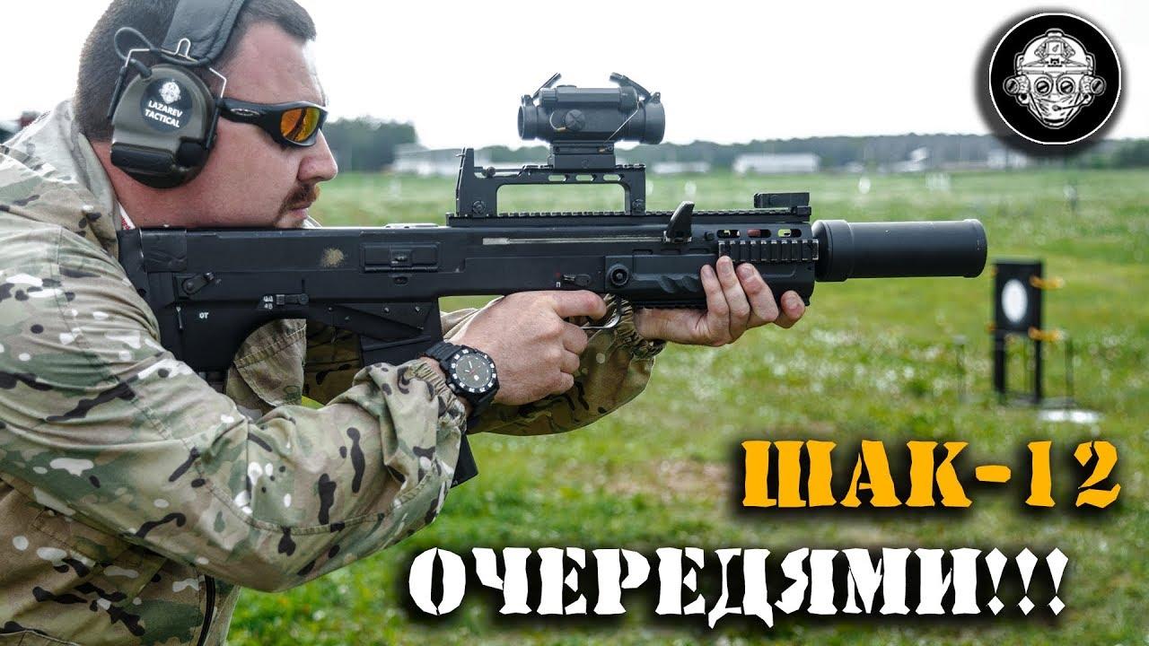 Тяжелый штурмовой автомат ШАК-12 – «супероружие» российского спецназа