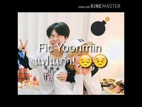 Fic Yoonmin Vkook แฟนเก่า! 😔😣Ep 2{เกมนี้มันกำลังจะเริ่มขึ้น }