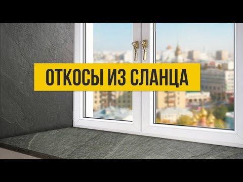 Как правильно сделать откосы на окнах из сланца