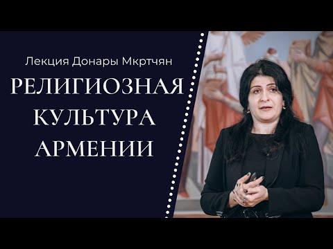 Религиозная культура Армении | Лекция Донары Мкртчян | Восток свыше