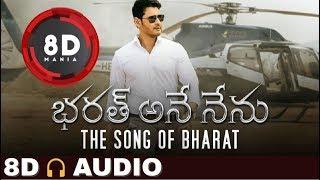 Bharat Ane Nenu (The Song Of Bharat) || 8D AUDIO || Mahesh Babu, Devi Sri Prasad,Koratala Siva