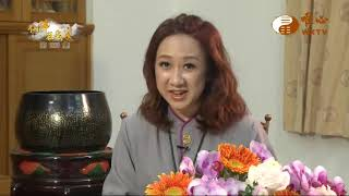 易經大學師訓班 元東講師【仙佛在我家233】| WXTV唯心電視台