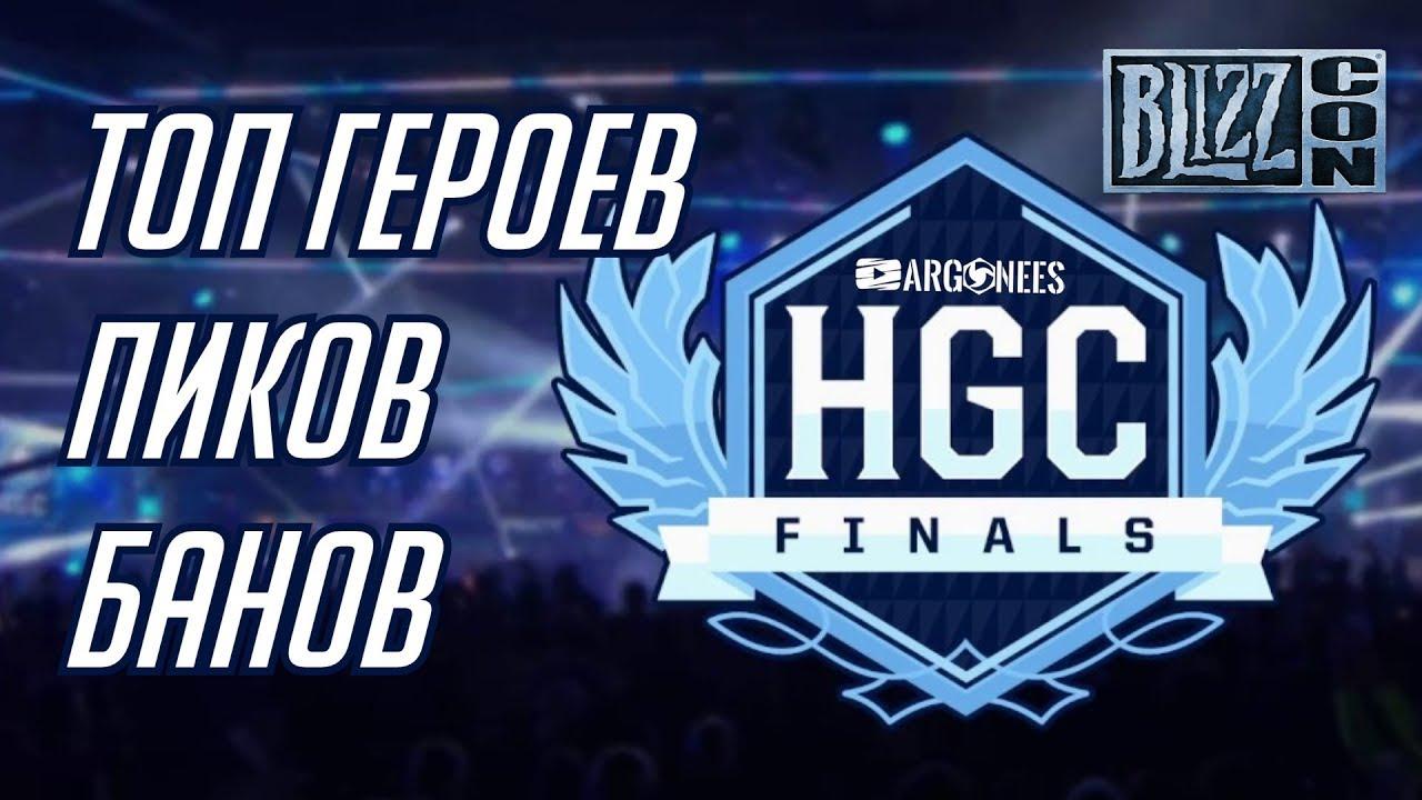 Hgc Finals