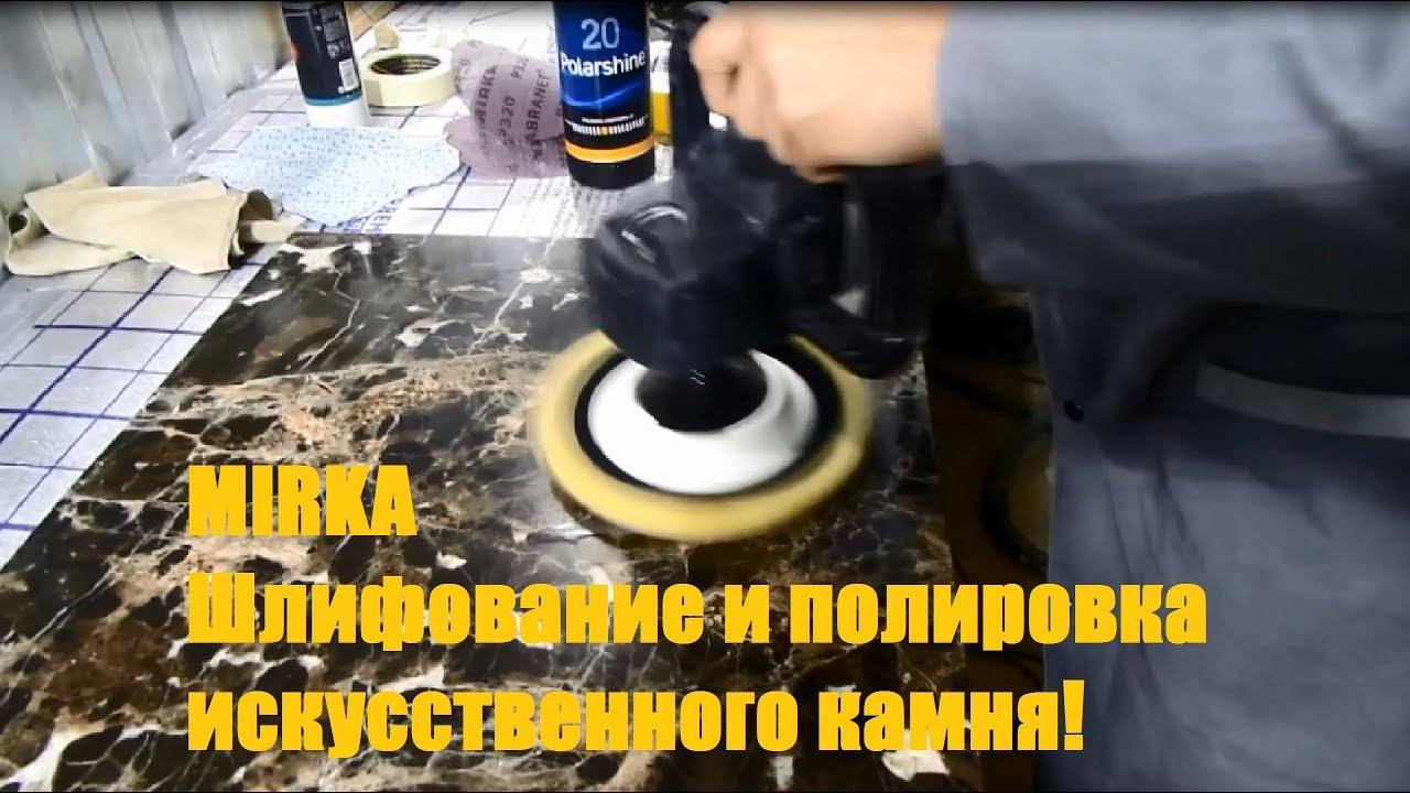 MIRKA  Шлифование и полировка искусственного камня