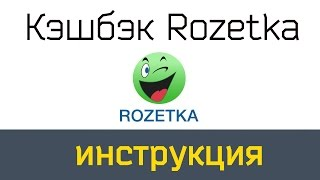 Кэшбэк Rozetka. Как экономить на покупках в Rozetka.ua