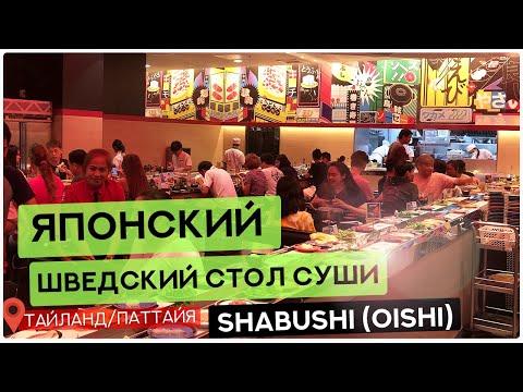Японский шведский стол с роллами в Паттайе. Shabushi (Oishi).