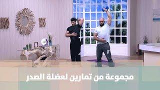 تمارين لعضلة الصدر و عضلة التراي -  وليد أصلان