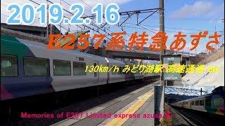 【Memories of E257 Limited express azusa.⑥】中央東線 特急スーパーあずさ & あずさ 319 130㎞/hみどり湖駅 高速通過 etc