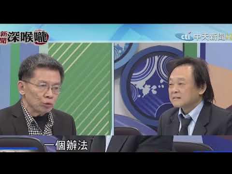 沈富雄大戰王世堅-----為了國家為了避免柯文哲選上總統,我支持韓國瑜選總統