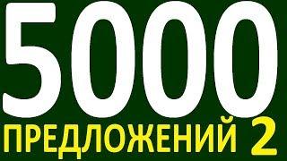 БОЛЕЕ 5000 ПРЕДЛОЖЕНИЙ ЗДЕСЬ  КУРС АНГЛИЙСКИЙ ЯЗЫК ДО ПОЛНОГО АВТОМАТИЗМА УРОВЕНЬ 1 УРОК 141