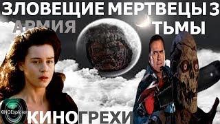 Киногрехи Зловещие мертвецы 3 Армия тьмы от kinoexplorer