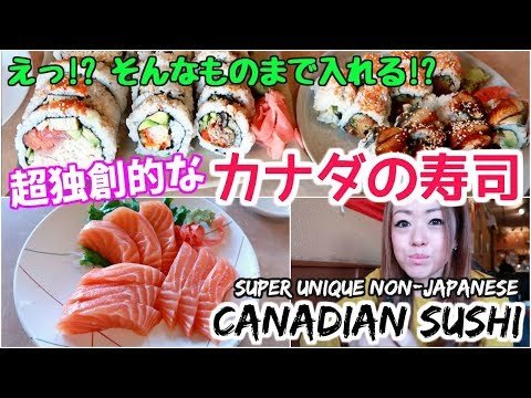 超独創的!海外で大人気のお寿司とは…