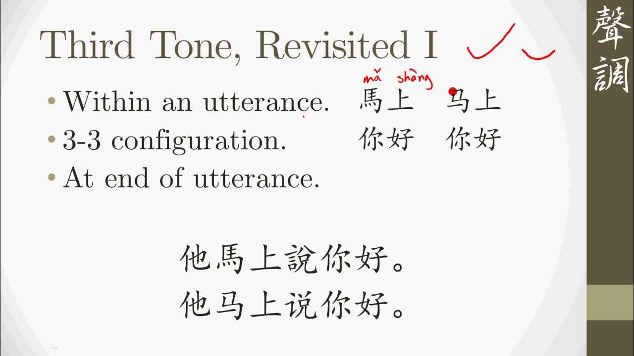 【中文】FOUR TONES - Everything you could possibly want to know about the four tones of Mandarin Chinese - YouTube