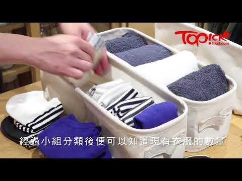 【TOPick話你知】MUJI傳授收納法則 衣櫃整理有法