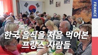 한국 음식을 처음 먹어본 프랑스 사람들 / Korean Food Festival in France