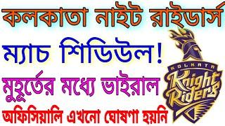 কলকাতা নাইট রাইডার্স || Fixtures, dates, match timings and schedule of IPL 2020 || Go Sport