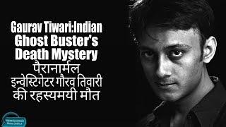 Gaurav Tiwari : Indian Ghost Buster Death Mystery | पैरानार्मल जांचकर्ता गौरव तिवारी की रहस्यमयी मौत