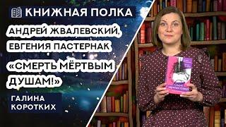 Книжная полка 110 Андрей Жвалевский и Евгения Пастернак Смерть мёртвым душам
