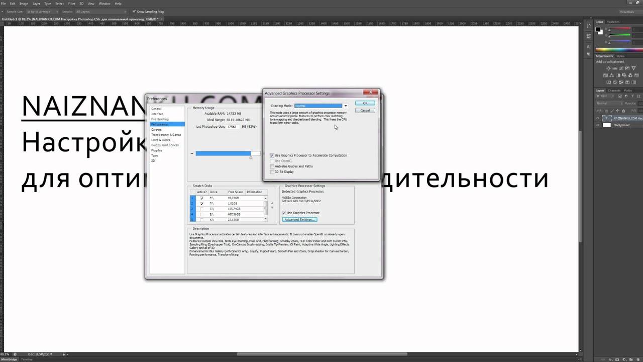 Настройка фотошопа CS6 для производительности - YouTube