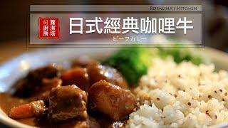 【蘿潔塔的廚房】日式經典咖哩牛。家常美味,口味升級!!!大人孩子都喜歡~