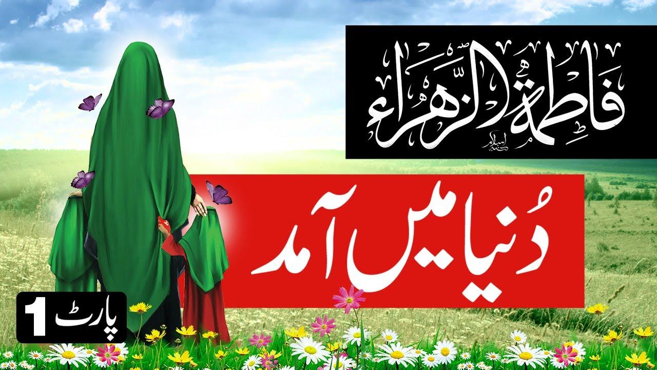 Hazrat Fatima s.a Wiladat Complete Documentary Part 1 | 20-Jamadi Sani [Panjtan TV]